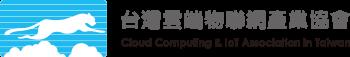 台灣雲端物聯網產業協會