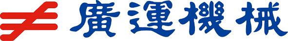 廣運機械工程股份有限公司
