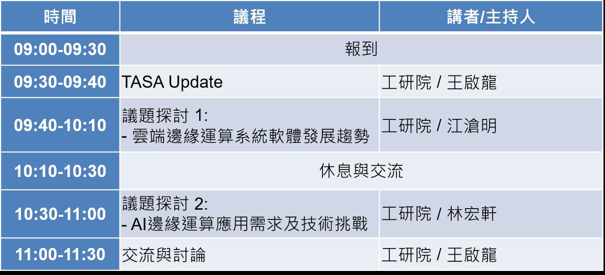 3/29 台灣AI系統聯盟(Taiwan AI System Alliance, TASA)