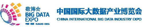 歡迎參展2019中國國際大數據產業博覽會,雲協與您共創Big Data巨量商機!