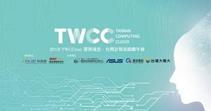 【會員轉知】TWCCcon 2019 眾智凌雲 • 台灣計算雲啟動年會,邀您見證台灣第一個自研自製國家級AI雲端計算平台!