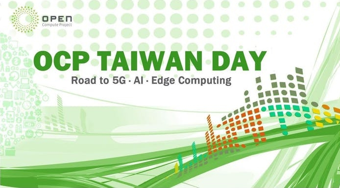 5/30「OCP Taiwan Day @ Computex 2019」重磅登場,歡迎報名參加!