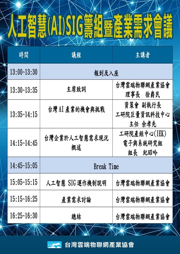 08/30 人工智慧(AI)SIG籌組暨產業需求會議