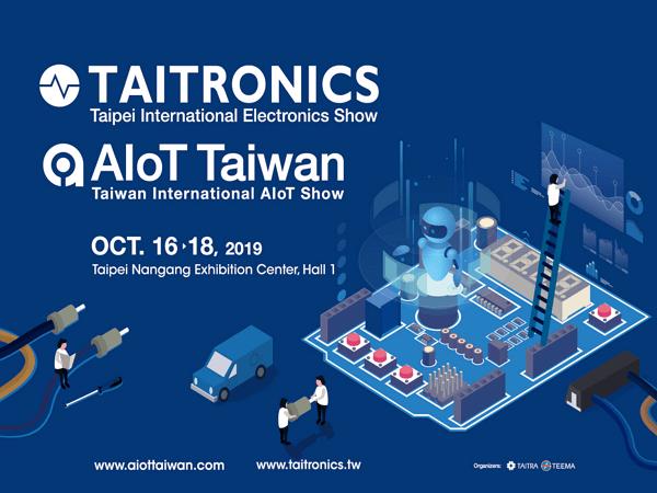 10/16-10/18 AIoT Taiwan雲端物聯網主題館,歡迎參展!