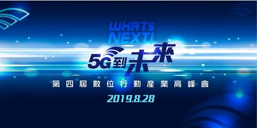 【會員轉知】8/28 第四屆《WHATs NEXT!5G到未來》數位行動產業高峰會,提供雲協會員的購票8折優惠折扣,歡迎報名參加!