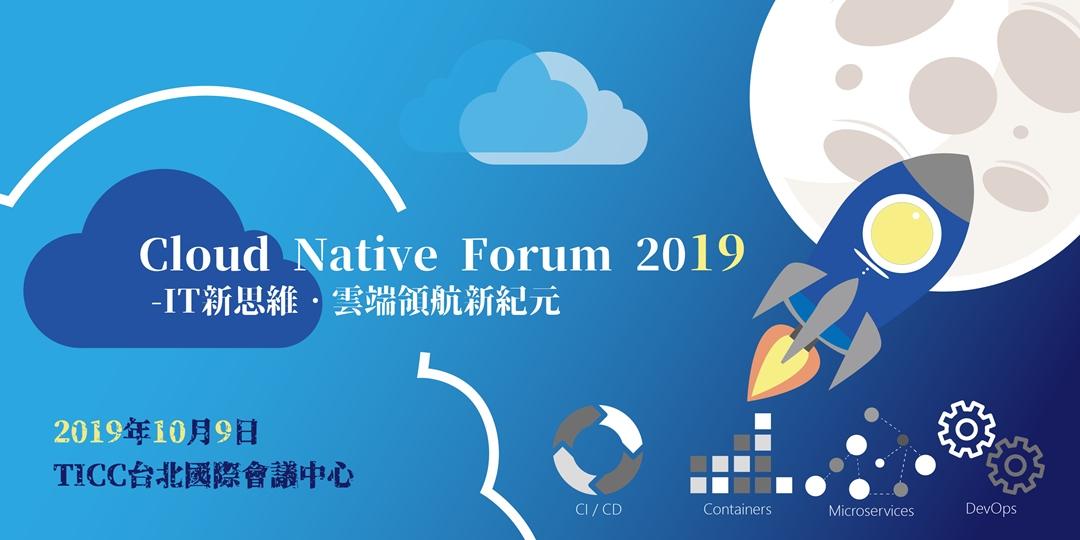 10/9 Cloud Native 2019 開啟企業IT大革命,歡迎參加!