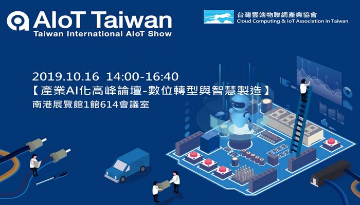 10/16 產業AI化高峰論壇-數位轉型與智慧製造,歡迎報名參加!