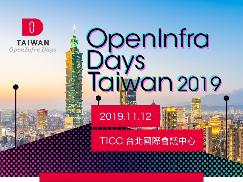 11/12 OpenInfra Days 2019,歡迎報名參加!