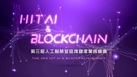 【會員轉知】第三屆《Hit AI & Blockchain》人工智慧暨區塊鏈產業高峰會,歡迎報名