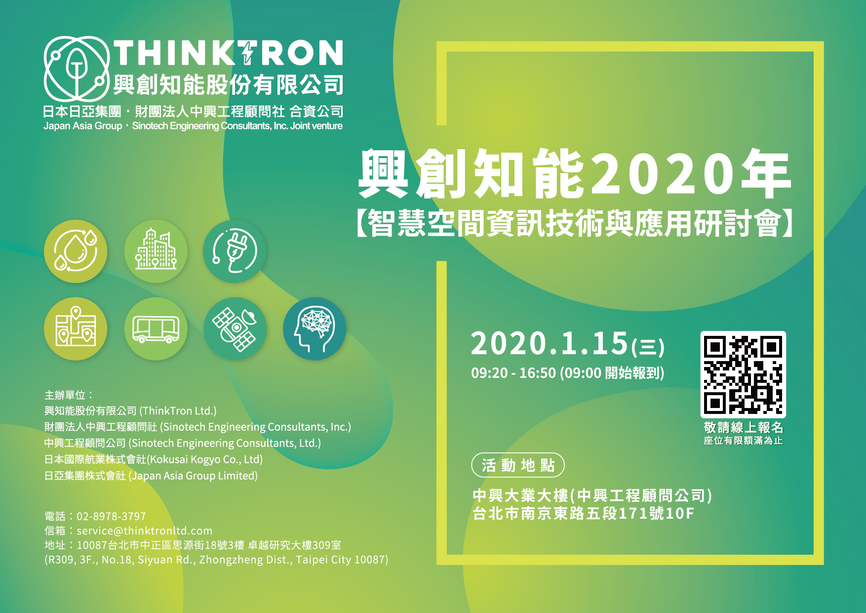 ThinkTron興創知能2020年【智慧空間資訊技術與應用研討會】