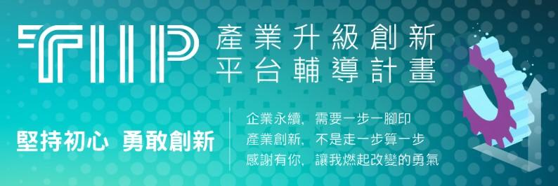 【會員轉知】經濟部工業局推動「產業升級創新平台輔導計畫」,敬邀各界先進踴躍提案申請!